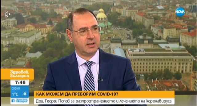 Доц. д-р Георги Попов: Възможно е да има втора вълна на COVID-19 при следващо застудяване