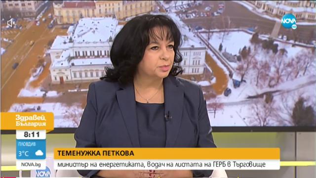 Теменужка Петкова похвали с успешен мандат правителството, посочи и евентуални коалиционни партньори
