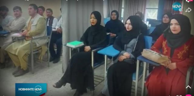 Завеси разделят жените от мъжете в университетите в Афганистан