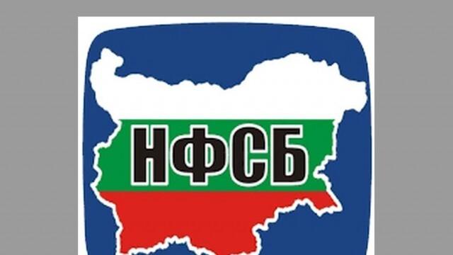 НФСБ свиква общ патриотичен форум на 10 май