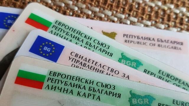 Важно: Ако загубим личната си карта, директно изкарваме нова
