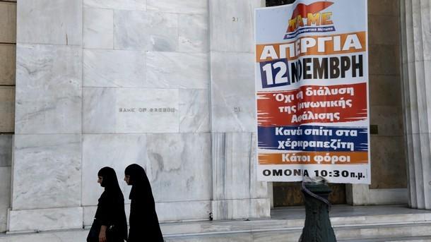 Гърция блокирана от 24-часова национална стачка