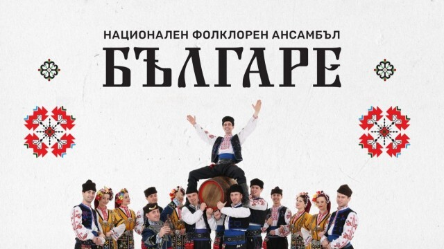 Ловеч ще отбележи Независимостта на България със спектакъл на ансамбъл