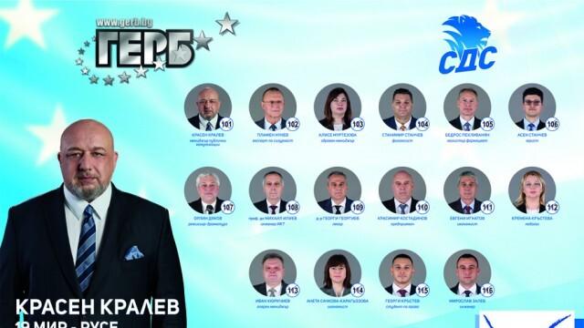 16 успели личности са в силния отбор на ГЕРБ-СДС в Русе