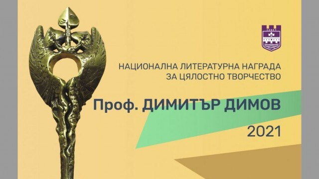 За трети път избират носител на националната литературна награда за цялостно творчество