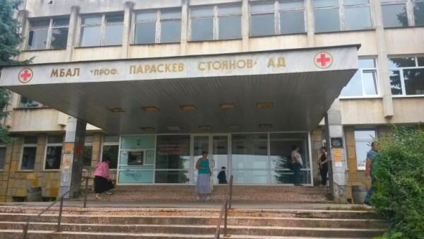 Спират плановите операции в болниците в област Ловеч по заповед на здравния министър