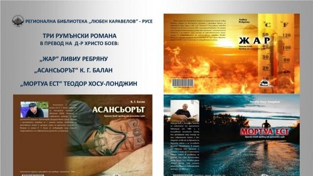 Две представяния на книги ще има в Регионалната библиотека