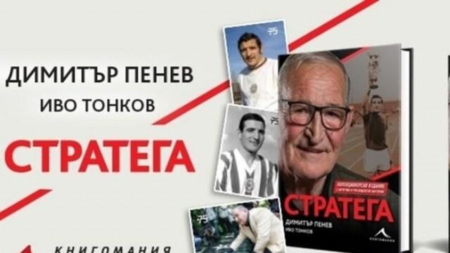 """Димитър Пенев представя в Плевен биографичната си книга """"Стратега"""""""