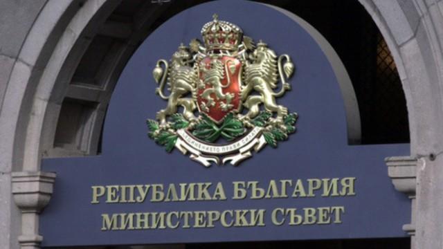 С решение на правителството предоставят имот в Плевен на Държавната комисия по сигурността на информацията