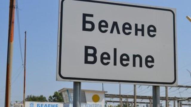 Община Белене получава имот от държавата