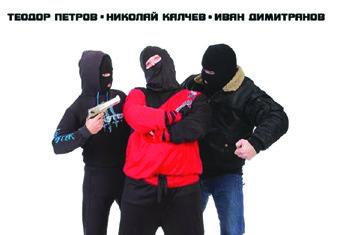 """Напролет почват снимките на силистренския екшън """"Бандити под наем - 2"""""""