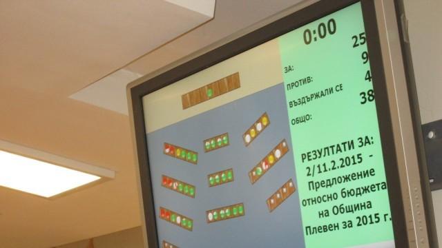 Приеха Бюджет 2015 на Плевен след над 3-часов измъчен дебат /ОБНОВЕНА/