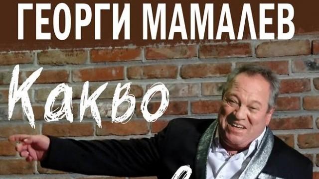 "Георги Мамалев гостува на Плевен с моноспектакъла ""Какво става?"""