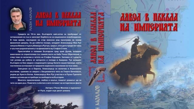 Русе: Журналист издаде единадесети роман