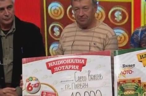 Пенсионер от Плевен спечели 10 000 лева от националната лотария