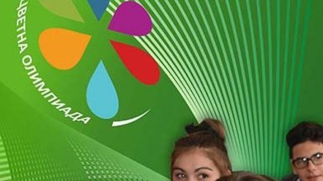 Обявиха победителите в Цветната олимпиада, вижте списъка