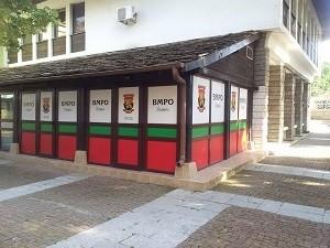 Ловеч: Общинският комитет на ВМРО – БНД  откри  свой клуб