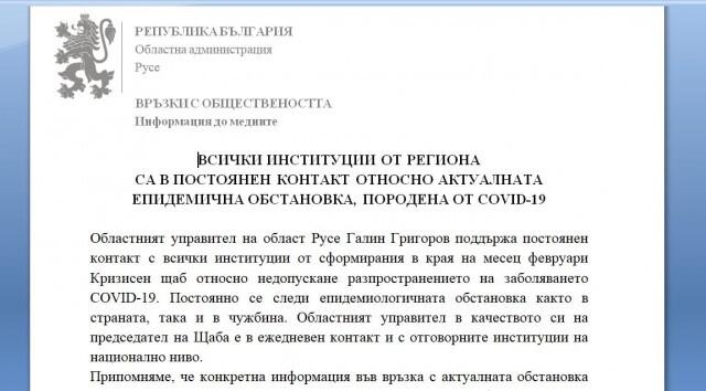 От Пресцентъра на Областна администрация - Русе: Всички институции от региона са в постоянен контакт относно актуалната епидемична обстановка, породена от COVID-19