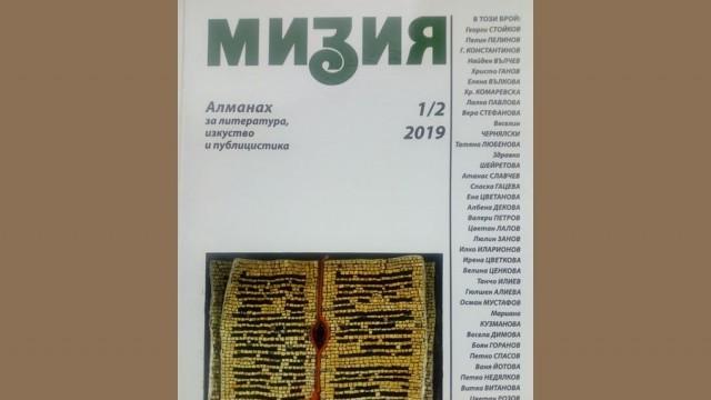"""Предстои издаването на новия брой на алманах  """"Мизия"""""""
