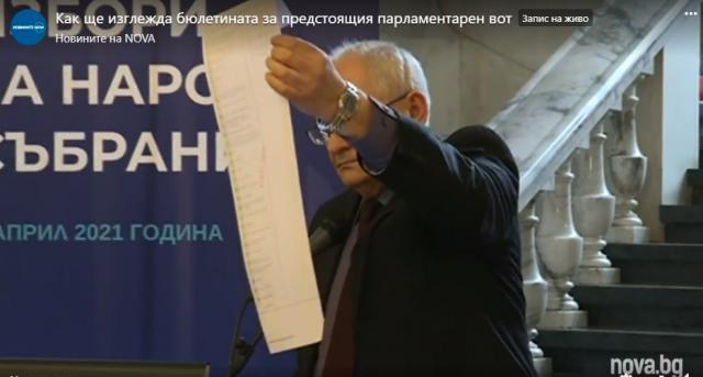ЦИК представи машините и бюлетината за гласуване, в чужбина няма преференции