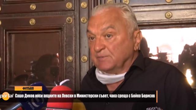 Сашо Диков е куриерът между Васил Божков и Бойко Борисов