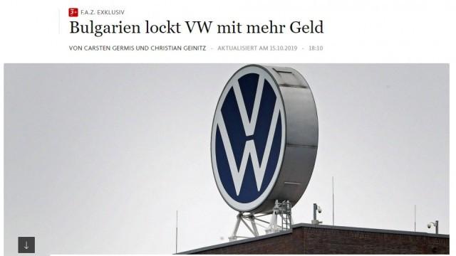 България удвоява субсидиите за VW, за да спечели завода