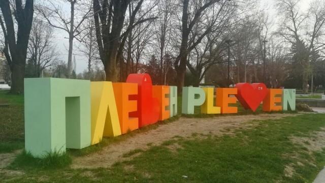 4 болници и една фирма от Плевенско са заявили желание да сключат договор със стажанти
