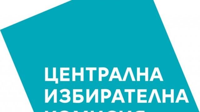 В ЦИК ще теглят чрез жребий номерата на бюлетините за изборите