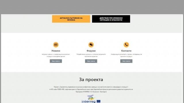 Чрез онлайн платформа Община Белене ще предоставя информация при кризисни ситуации