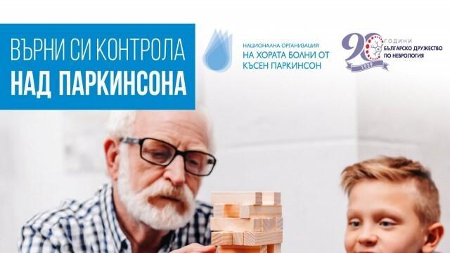 Невролози започнаха безплатни прегледи за Паркинсон в София, Пловдив, Варна, Бургас, Плевен, Русе и Стара Загора