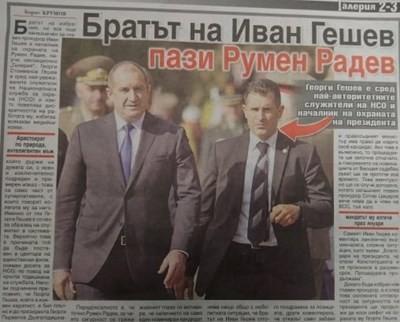 Братът на Иван Гешев е началник на охраната на Румен Радев
