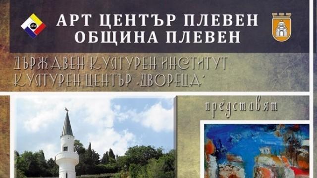 """Артцентър Плевен показва в изложба картини от фонда на """"Двореца"""" в Балчик"""
