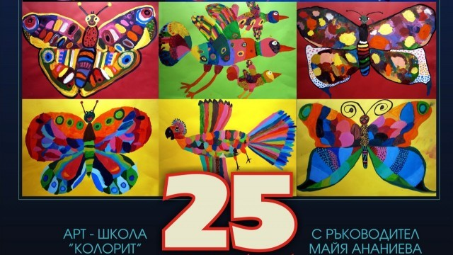 """Плевен: Арт школа """"Колорит"""" посреща 25-ия си рожден ден с юбилейна изложба """"Полет в цветове"""""""