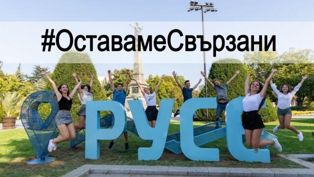 """""""Моето любимо място в Русе"""" е инициативата на Младежкия парламент"""