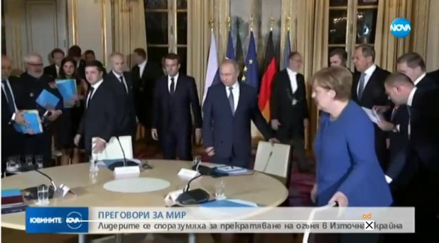 Без да се погледнат Путин и Зеленски приеха конфликтът в Украйна да бъде прекратен