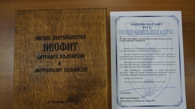 Специален подарък за Патриарх Неофит по повод рождения му ден от председателя на Общинския съвет Иво Пазарджиев