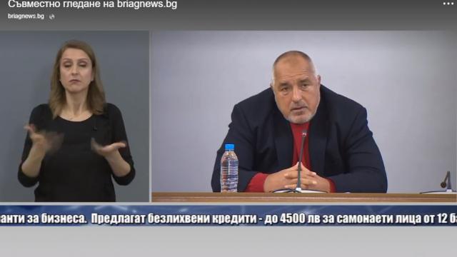 Борисов: Пет мерки за облекчаване сме въвели за два дни