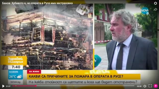 Боил Банов за пожара в Русенската опeра: Благодаря на пожарникарите, от тук нататък ще се доказва вина как и защо е станало (ВИДЕО)