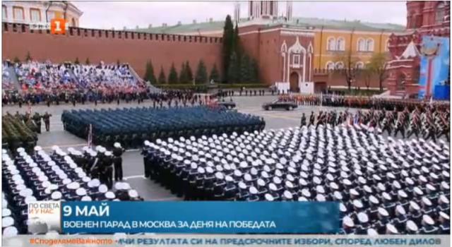 Парад на мощта в Русия -  12 000 военнослужещи, 76 самолета и хеликоптера