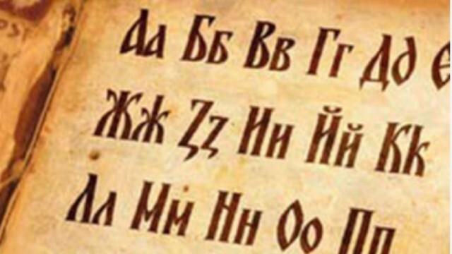24 май - вече няма да е Ден на славянската писменост