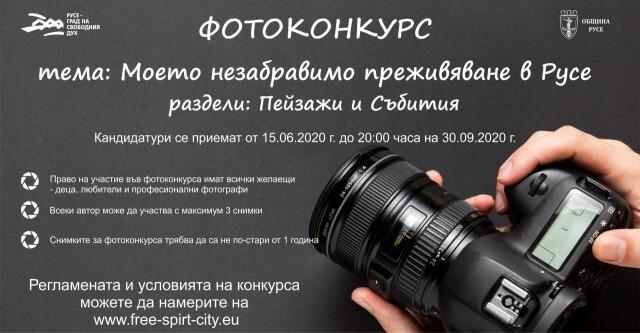 """За фотографи: Национален конкурс на тема """"Моето незабравимо преживяване в Русе"""""""
