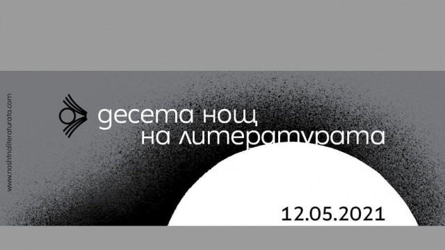 """Трима актьори се включват в 10-ото издание """"Нощ на литературата"""" в Ловеч"""