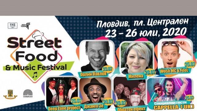 Street Food & Music Festival в Пловдив с интересна програма и известни участници
