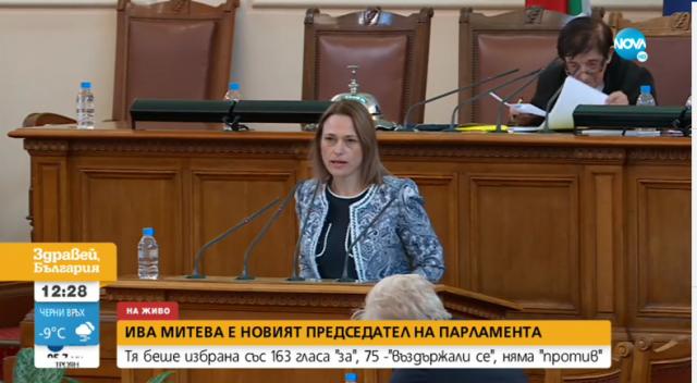 Парламентът избра Ива Митева за председател на Народното събрание