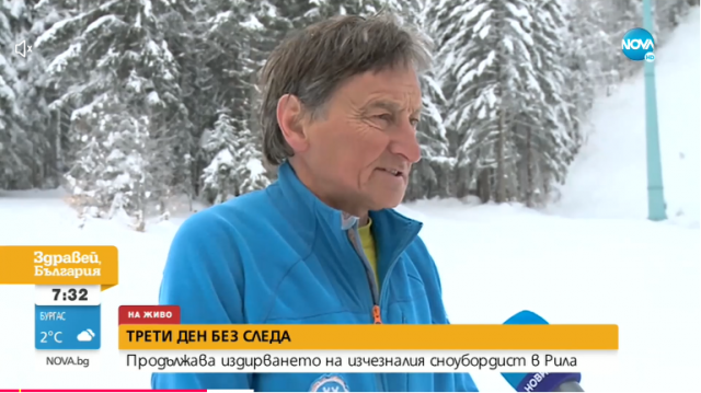 Локализираха телефона на изчезналия сноубордист, операцията се прекратява