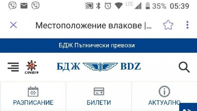БДЖ пусна приложение за проследяване местоположението на влаковете