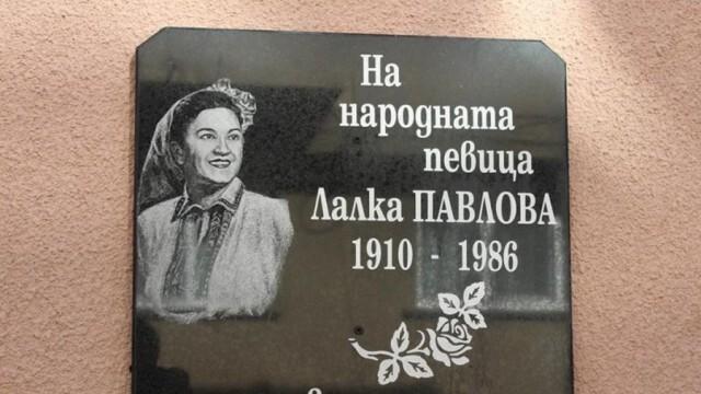 В Тетевен отбелязаха 111 години от рождението на народната певица Лалка Павлова (ВИДЕО)