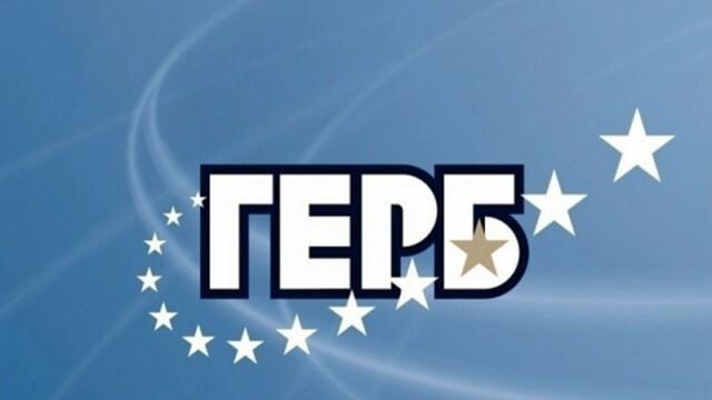 ГЕРБ - Плевен с отворено писмо до Борисов за проблеми в партията на местно ниво