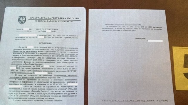 Откриха лични данни на магистрати и семействата  в къщата на близък на Божков
