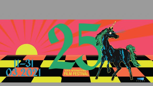 25-о издание на София Филм Фест с богата програма - както онлайн, така и в кината